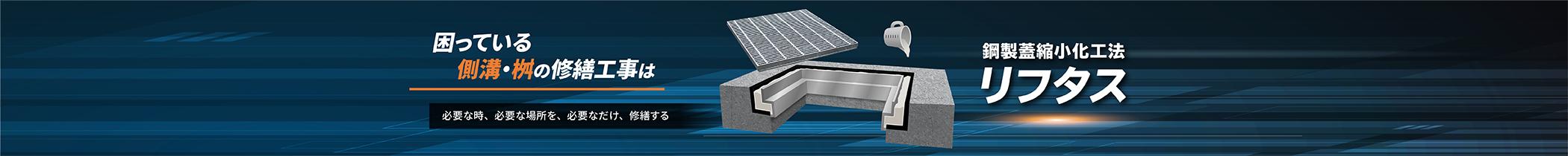 鋼製蓋縮小化工法リフタス