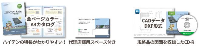 全ページフルカラーのカタログと規格品CAD図面を収録したCD-R