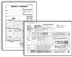 縞鋼板のめっき証明や鋼材証明書(ミルシート)