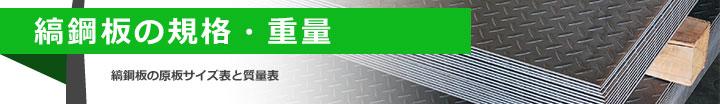 縞鋼板(縞板・チェッカープレート)の規格・重量