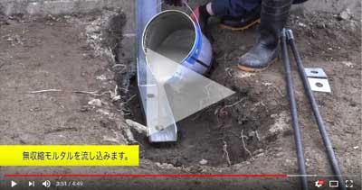 施工方法を動画で見る