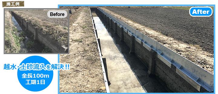 水路側壁を最速でかさ上げする工法