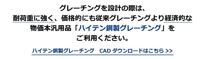 CADダウンロードへリンク