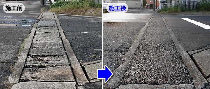 交差点横断部の維持工事 施工前と施工後