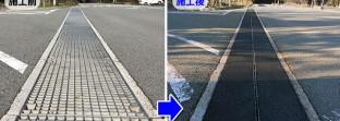スリップ事故が多発していた交差点のリニューアル工事