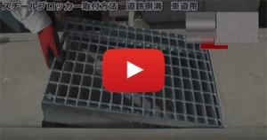 グレーチング盗難防止金具取付方法ビデオ