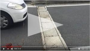 【道路工事ビフォー&アフター】横断部の側溝を改修 ガタガタ騒音を工期1日で解消