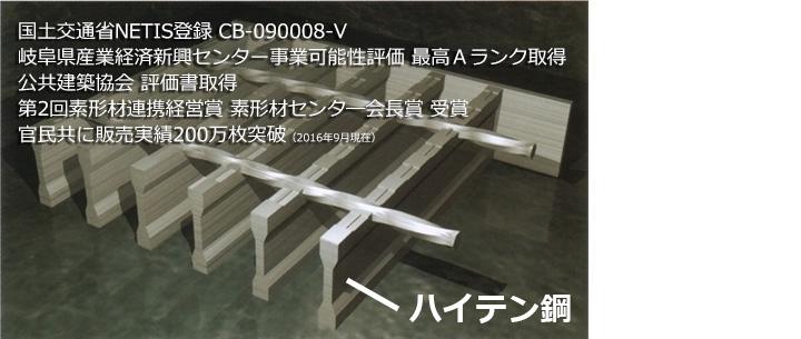 主部材にハイテン鋼を使用し軽量化したグレーチング