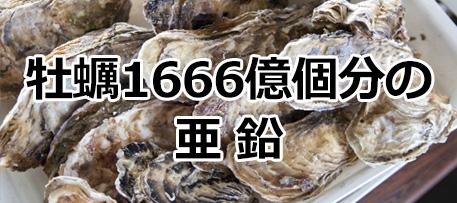 牡蠣の亜鉛