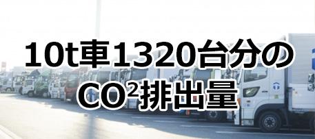 10t車CO2排出量