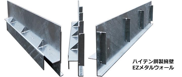 ハイテン鋼製擁壁EZメタルウォール(イージーメタルウォール)