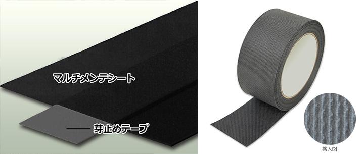 長繊維不織布で丈夫な防草シート