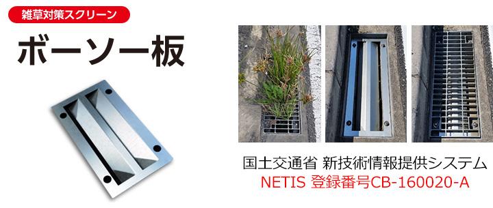 国土交通省 新技術情報提供システム NETIS 登録番号CB-160020-A ボーソー板