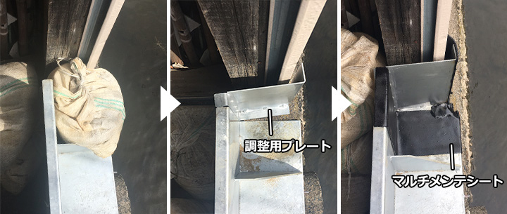 漏水補修テープを使用したEZメタルウォールの止水方法