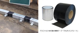 鋼製側溝の継目をアスファルト材質の漏水テープを使用して連結