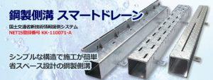 鋼製側溝スマートドレーン
