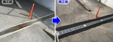 軽い排水溝で側溝修繕工事施工前と施工後の写真