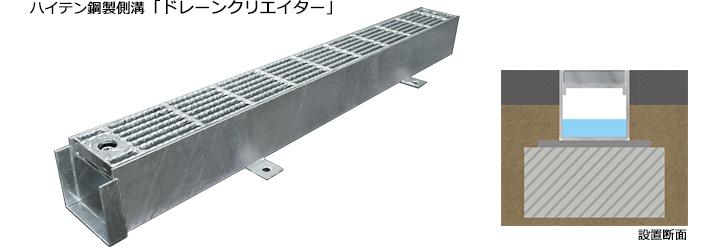 ハイテン鋼製側溝ドレーンクリエイター