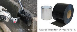 高耐久高密着ゴム化アスファルト漏水補修シート