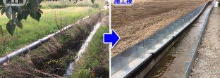 沈下し変形した水路を改修した現場 秋田県秋田市