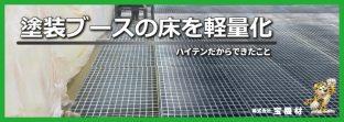 塗装ブースの床を軽量化するグレーチング