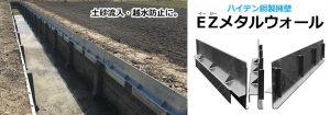 ハイテン鋼製擁壁EZメタルウォール