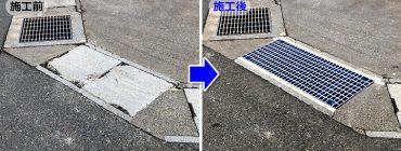 側溝をボルト固定式に改修したリフタス工法の施工実績