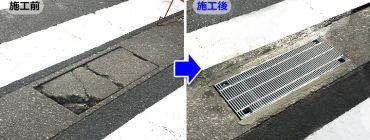交差点の横断歩道で側溝の改修
