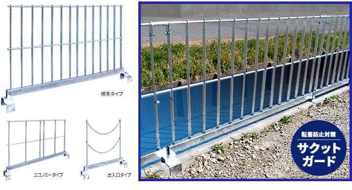 水路の転落防止柵サクットガード