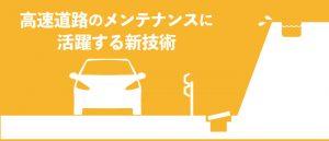 高速道路のメンテナンスに活躍する新技術