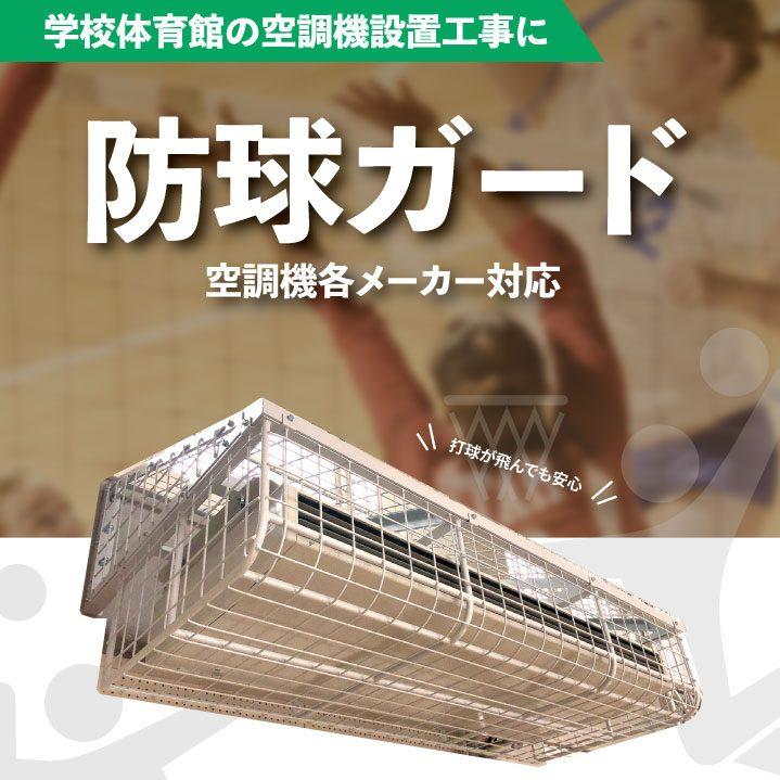 エアコンを守る防球ガード